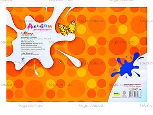Альбом для рисования «Зверята художники», Ц260015У, цена