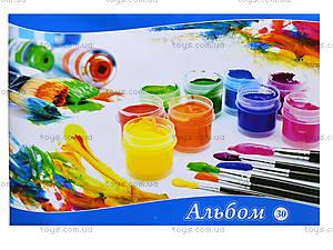 Альбом для рисования «Художественная палитра», Ц260036У, купить