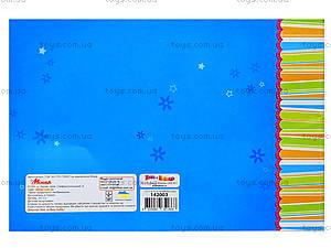 Альбом для рисования «Маша и Медведь», 30 листов, 142003, купить