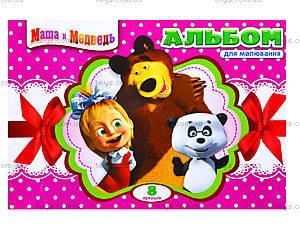 Альбом для рисования «Маша и Медведь», 142001, отзывы