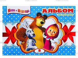 Альбом для рисования «Маша и Медведь», 142001, цена
