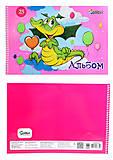 Альбом для рисования с неоновыми красками «Чудесное настроение», Ц260009У141006