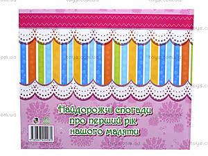Альбом для младенцев «Наша доченька», А230007УА18059У, фото