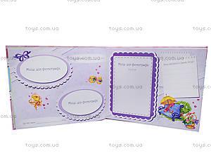 Альбом для младенцев «Наша доченька», А230007УА18059У, цена