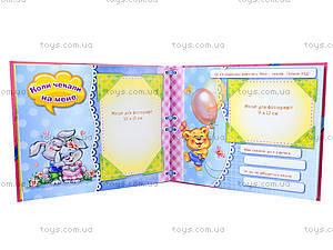 Альбом для новорожденных «Первый год дочки», украинский, А230003У5230, купить