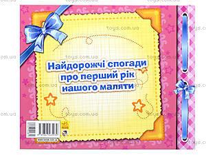 Альбом для новорожденных «Первый год дочки», украинский, А230003У5230, фото