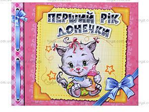 Альбом для новорожденных «Первый год дочки», украинский, А230003У5230, отзывы