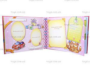 Альбом для новорожденных «Первый год дочки», украинский, А230003У5230, цена