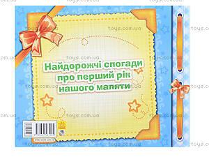 Альбом для новорожденных «Первый год сыночка», украинский, А230004У5209, фото