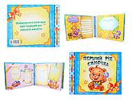 Альбом для новорожденных «Первый год сыночка», украинский, А230004У5209