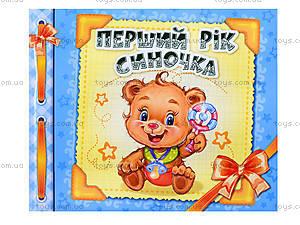 Альбом для новорожденных «Первый год сыночка», украинский, А230004У5209, цена