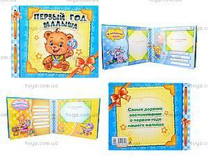 Альбом для новорожденных «Первый год сыночка», русский, А230002Р5216