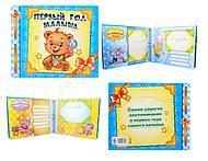 Альбом для новорожденных «Первый год сыночка», русский, А230002Р5216, фото