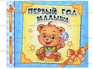 Альбом для новорожденных «Первый год сыночка», русский, А230002Р5216, отзывы