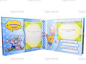 Альбом для новорожденных «Первый год сыночка», русский, А230002Р5216, цена