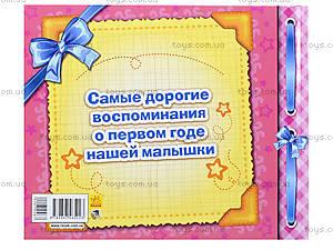 Альбом для новорожденных «Первый год дочки», русский, А230001Р5223, фото