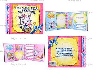 Альбом для новорожденных «Первый год дочки», русский, А230001Р5223