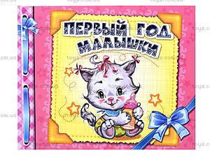 Альбом для новорожденных «Первый год дочки», русский, А230001Р5223, отзывы