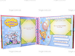 Альбом для новорожденных «Первый год дочки», русский, А230001Р5223, цена