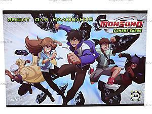 Альбом для рисования Monsuno, MS13-241K