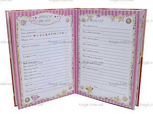 Детский блокнот с анкетой «Альбом друзей», Талант, фото