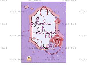 Детский блокнот с анкетой «Альбом друзей», Талант, магазин игрушек