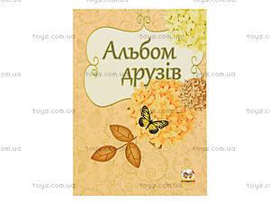 Детский блокнот с анкетой «Альбом друзей», Талант, toys.com.ua