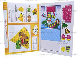 Альбом «Игрушки-подарки из бумаги», 5341, купить