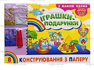 Альбом «Игрушки-подарки из бумаги», 5341, цена
