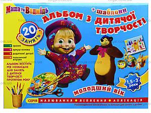 Альбом для детского творчества «Маша и Медведь», 13113079У