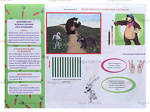 Альбом для детского творчества «Маша и Медведь», 13113079У, отзывы