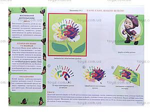 Альбом для детского творчества «Маша и Медведь», 13113079У, цена