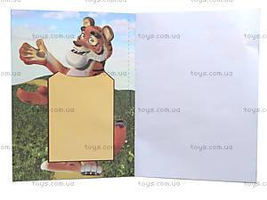 Детский альбом для творчества «Маша и Медведь», 13113081У, фото
