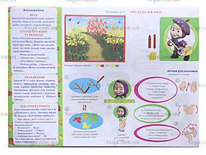 Детский альбом для творчества «Маша и Медведь», 13113081У, отзывы