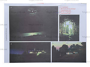 Альбом для творчества «Маша и Медведь», 13113083У, купить
