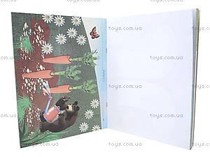 Детский альбом «Маша и Медведь», для малышей, 5342, купить