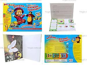 Детский альбом «Маша и Медведь», для малышей, 5342