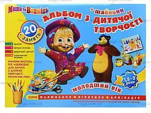 Детский альбом «Маша и Медведь», для малышей, 5342, игрушки
