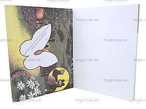 Детский альбом «Маша и Медведь», для малышей, 5342, детские игрушки