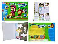 Детский альбом «Маша и Медведь», для дошкольников, 5343, купить
