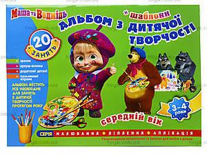 Детский альбом «Маша и Медведь», для дошкольников, 5343, цена