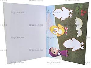 Детский альбом «Маша и Медведь», для дошкольников, 5343, детские игрушки