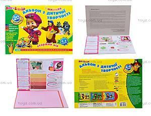 Детский альбом «Маша и Медведь», для школьников, 5344