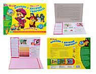 Детский альбом «Маша и Медведь», для школьников, 5344, купить
