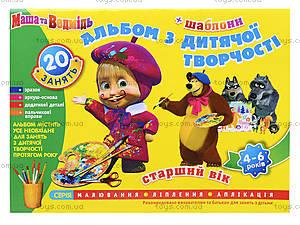 Детский альбом «Маша и Медведь», для школьников, 5344, детские игрушки