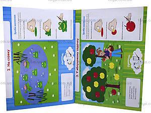 Детский альбом «Разноцветные штампики», 5340, купить