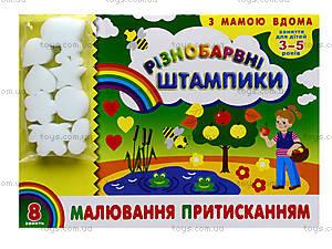 Детский альбом «Разноцветные штампики», 5340, фото