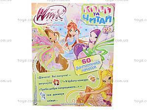 Альбом с наклейками Winx «Клей та читай»,