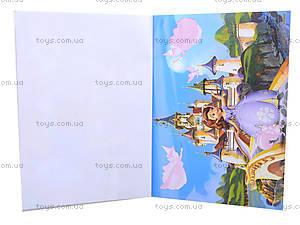 Альбом с наклейками «Принцесса София», 4510-03, отзывы