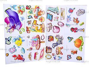 Альбом с наклейками для детей «Принцессы», 4510-05, купить